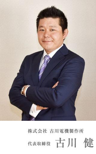 古川電機製作所 代表取締役 古川健