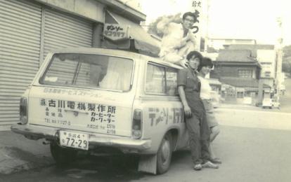 昭和40年代、社用車とスタッフ