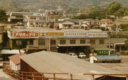 本社工場(昭和53年頃)